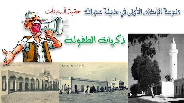 مدرسة الإعلام الأولى في مدينة صبراتة.