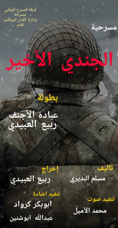 مسرحية الجندي الأخير.