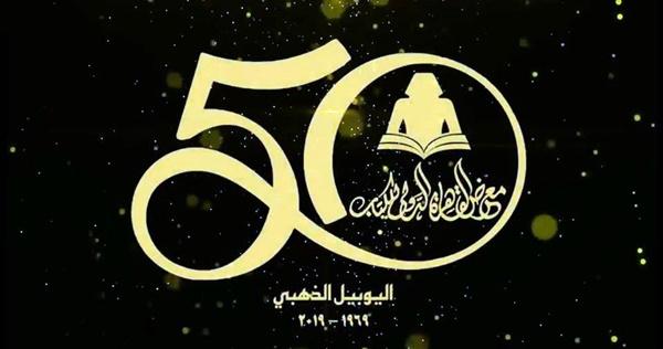 اليوبيل الذهبي لمعرض القاهرة الدولي للكتاب.