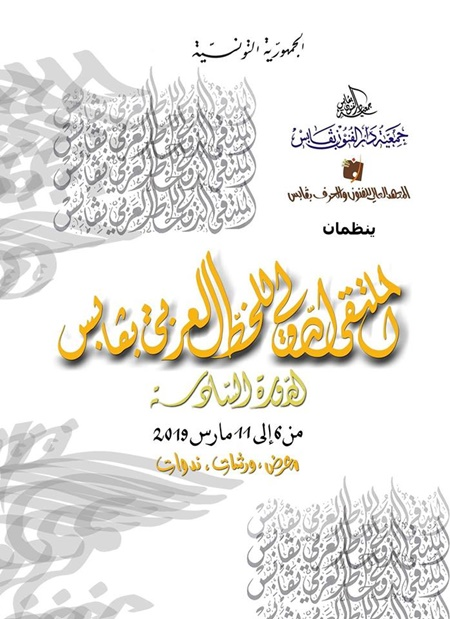 الملتقى الدولي للخط العربي بقابس