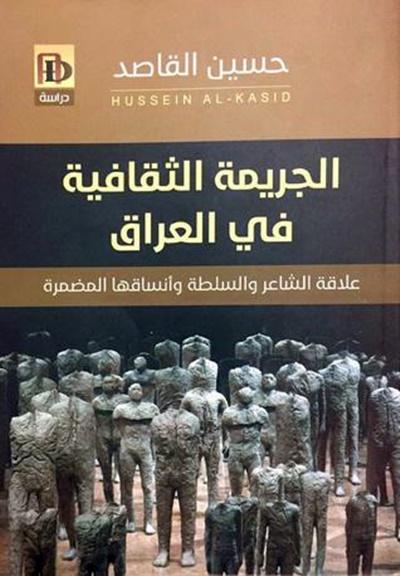 كتاب الجريمة الثقافية في العراق.