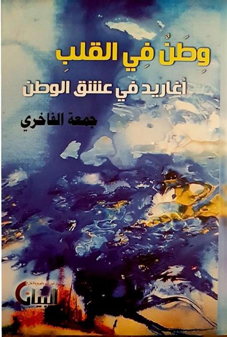 كتاب وطن في القلب