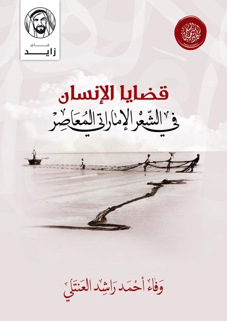 كتاب قضايا الإنسان في الشعر الإماراتي المعاصر