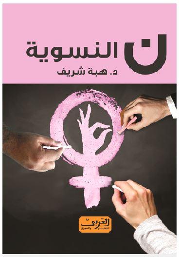 كتاب ن النسوية