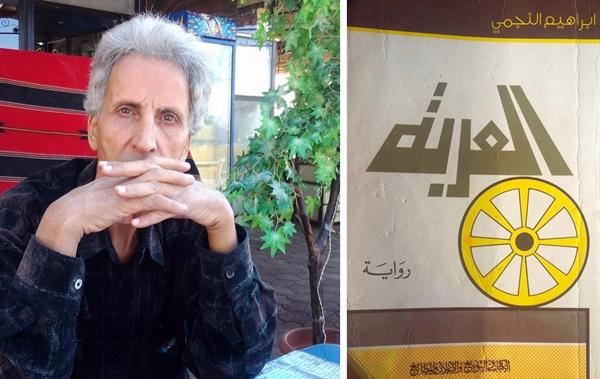 الكاتب والقاص إبراهيم النجمي