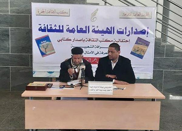 حفل إصدار كتب بالجفرة