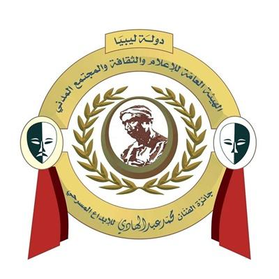 جائزة الفنان محمد الهادي للإبداع المسرحي