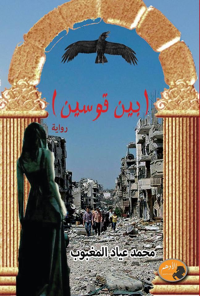 رواية بين قوسيم لمحمد المغبوب.