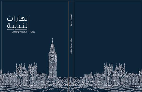 رواية نهارات لندنية لجمعة بوكليب