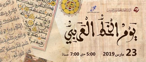 يوم الخط العربي