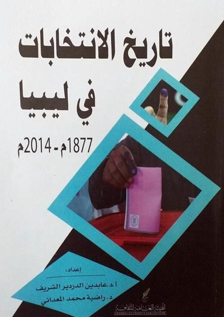 كتاب تاريخ الانتخابات في ليبيا