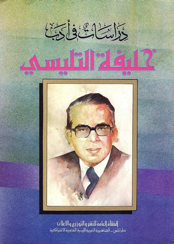 كتاب دراسات في أدب خليفة التليسي.