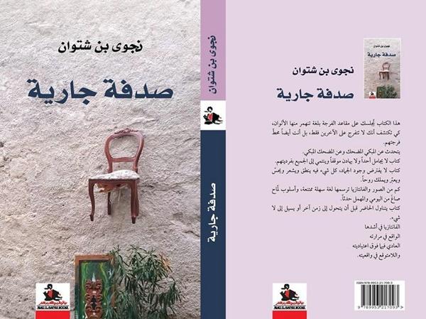 كتاب صدفة جارية للكاتبة والروائية نجوى بن شتوان