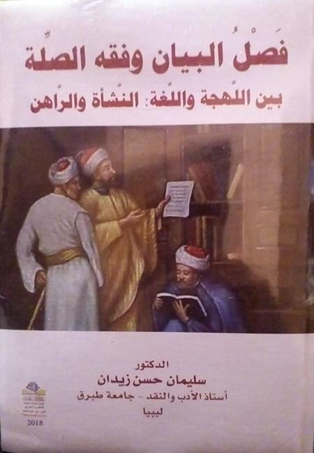 كتاب فصل البيان وفقه الصلة بين اللهجة واللغة