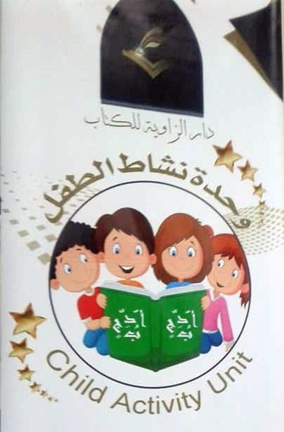 وحدة نشاط الطفل بدار الزاوية للكتاب