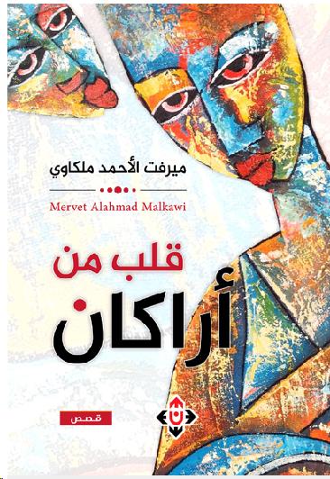 كتاب قلب من أراكان