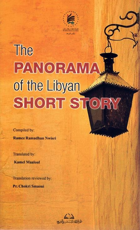 بانوراما القصة الليبية