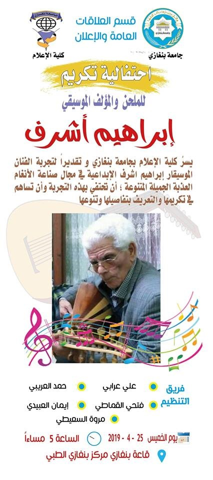 حفل تكريم الملحن إبراهيم أشرف