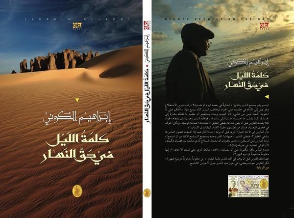 رواية كلمة الليل في حق النهار للروائة العالمي إبراهيم الكوني