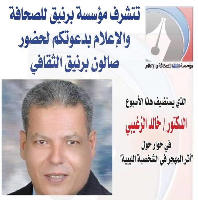 صالون برنيق الثقافي يستضيف الدكتور خالد الزغيبي.