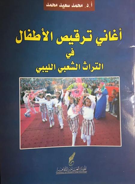 كتاب أغاني ترقيص الأطفال في التراث الشعبي الليبي