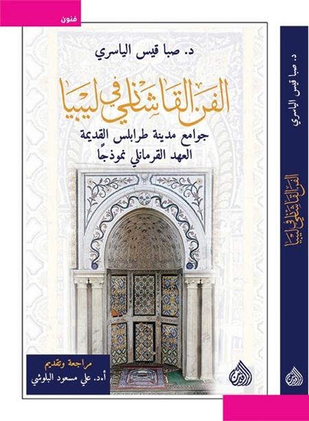 كتاب الفن القيشاني في ليبيا