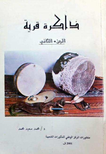 كتاب ذاكرة قرية الجزء الثاني