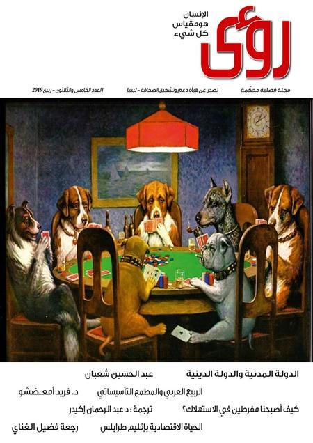 العدد 35 من مجلة روئ ثقافية