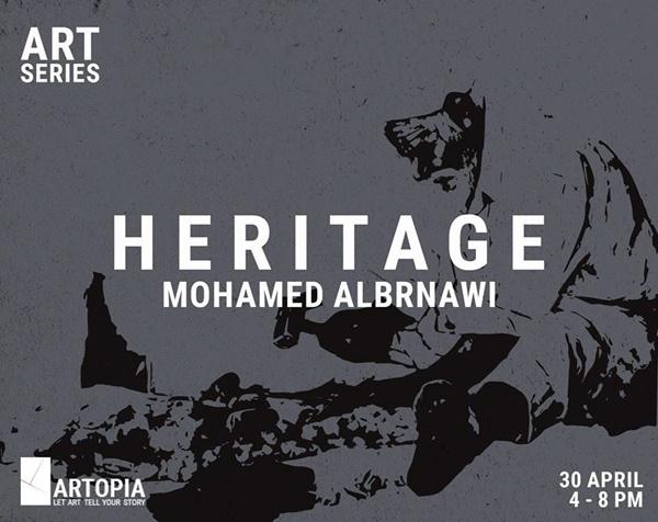 معرض إرث للفنان محمد البرناوي