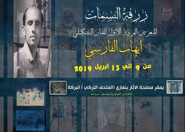 معرض زرقة النسمات للتشكيلي إيهاب الفارسي