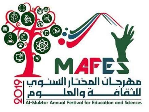 مهرجان المختار للثقافة والعلوم