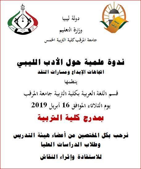 ندوة علمية حول الأدب الليبي - اتجاهات الإبداع ومسارات النقد