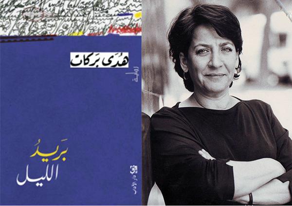 الروائية هدى بركات تفوز بالبوكر العربية 2019