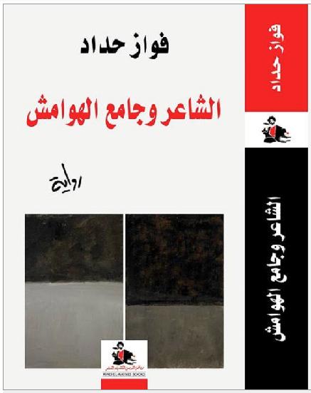 رواية الشاعر وجامع الهوامش