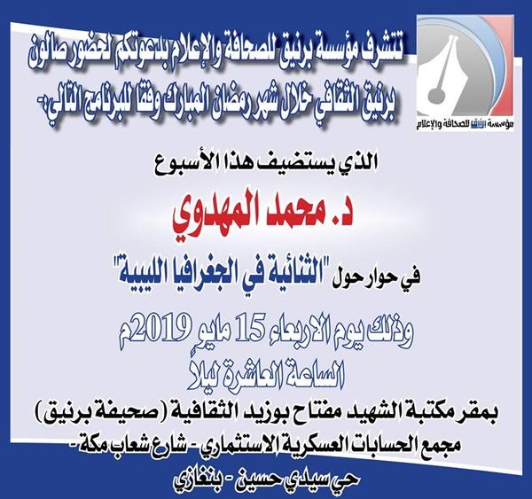 حوار حول الثنائية في الجغرافيا الليبية