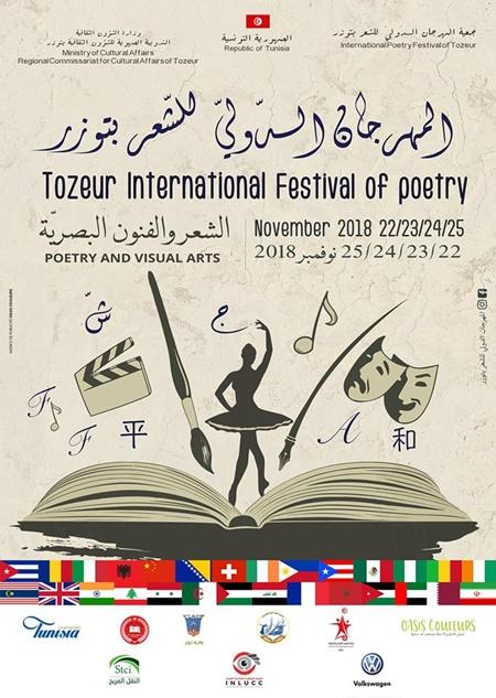 المهرجان الدولي للشعر بتوزر