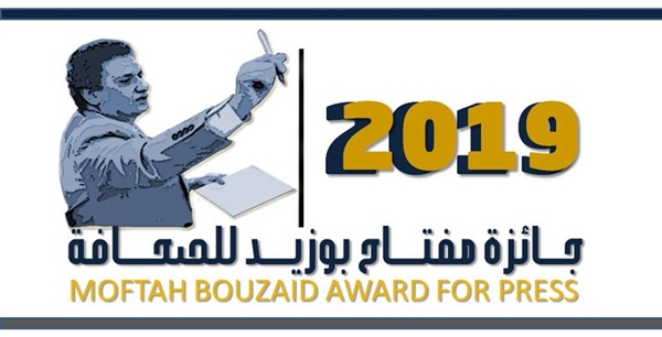 الدورة الثالثة (2019) من جائزة مفتاح بوزيد للصحافة