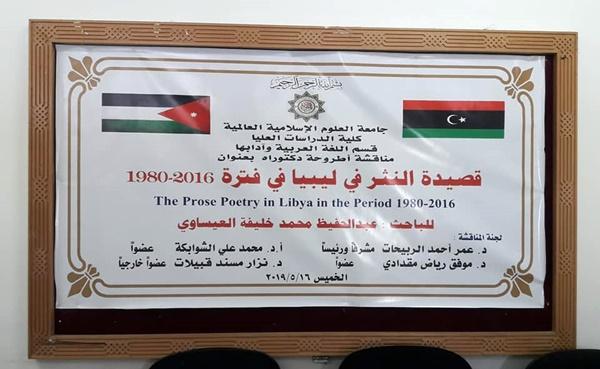 قصيدة النثر في ليبيا في أطروحة دكتوراه