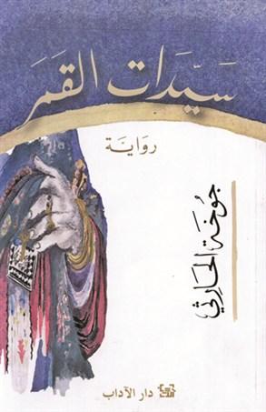 رواية سيدات القمر لجوخة الحارثي