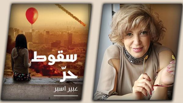 الكاتبة عبير إسبر ورواية سقوط حر