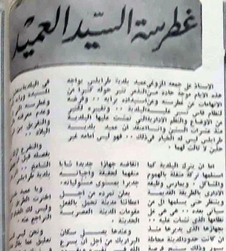 جريد الحرية 4 يوليو 1968م