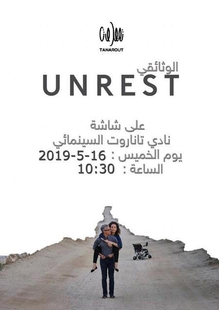 عرض فيلم Unrest