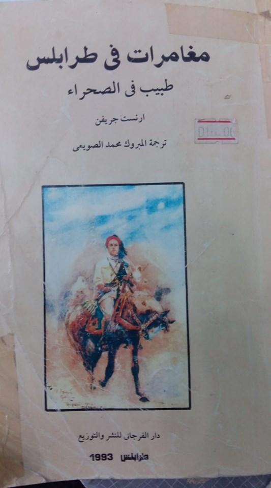 كتاب مغامرات في طرابلس.. طبيب في الصحراء