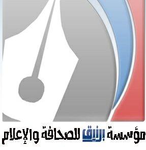 مؤسسة برنيق للصحافة والإعلام