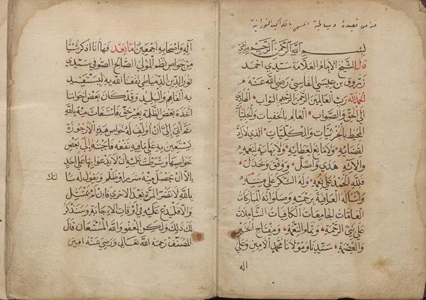 مخطوط لكتاب في شرح أرجوزة في أسماء الله الحسنى