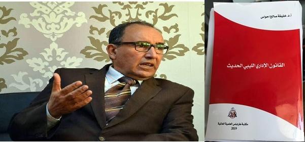 صدور كتاب القانون الإداري الليبي الحديث للدكتور خليفة احواس