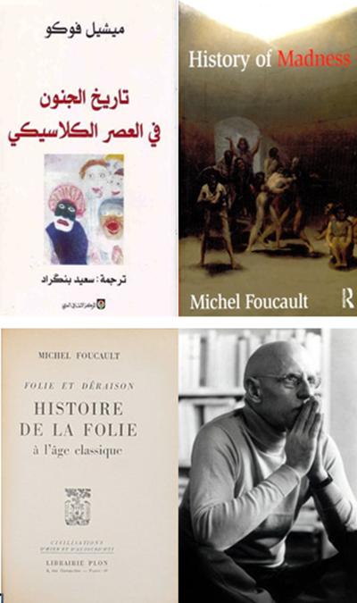 كتاب تاريخ الجنون لميشيل فوكو