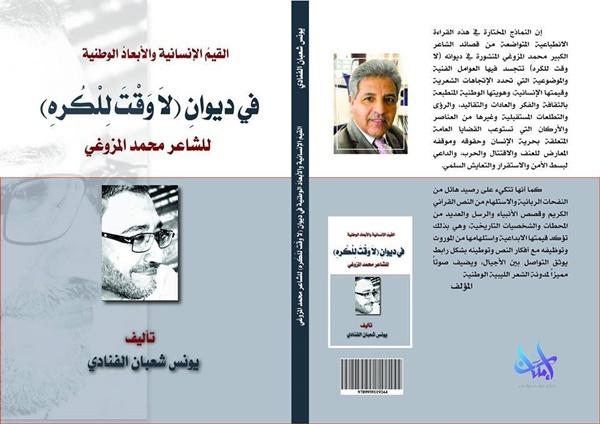 كتاب القيم الإنسانية والأبعاد الوطنية في ديوان لا وقت للكره