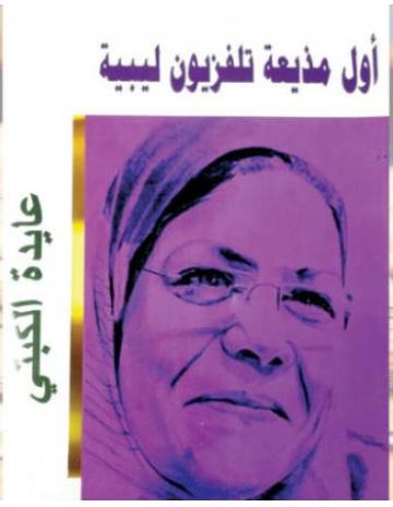كتاب أول مذيعة ليبية