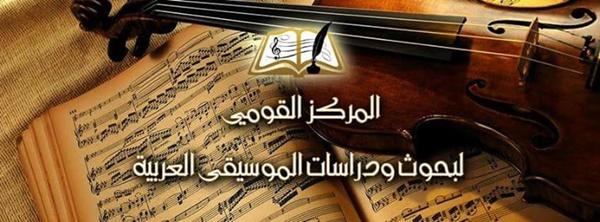 المركز القومي لبحوث ودراسات الموسيقى العربية